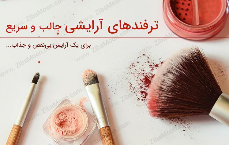 ترفند آرایشی - صورت زیبا و جذاب با آرایش بدون نقص