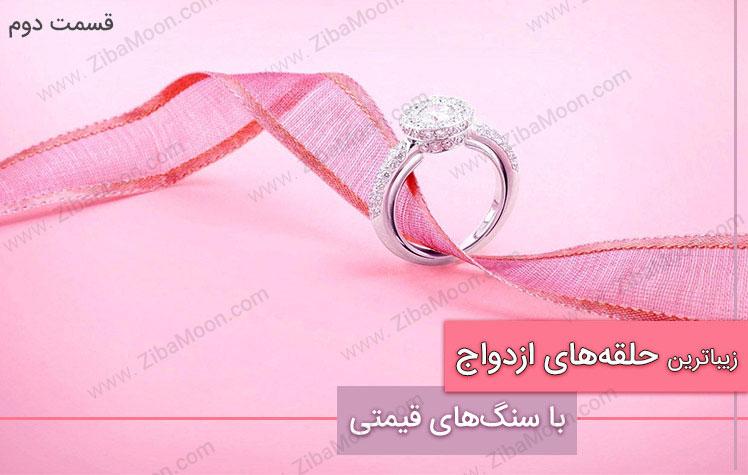 حلقه های نامزدی زیبا با سنگ های قیمتی - قسمت دوم