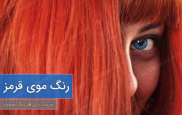 رنگ موی قرمز متناسب با رنگ پوست