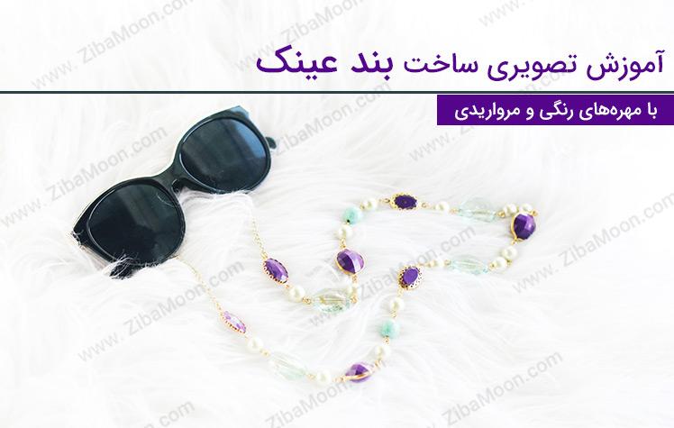 اکسسوری و عینک - آموزش ساخت بند عینک زنانه و دخترانه