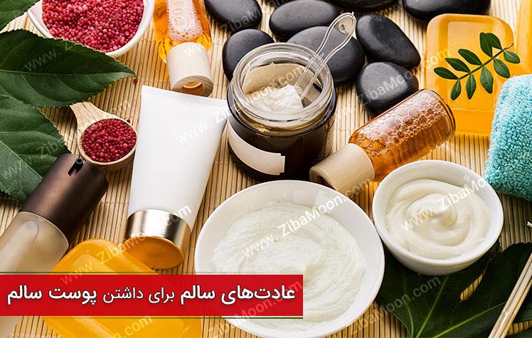 عادت های سالم برای داشتن پوستی سالم و زیبا