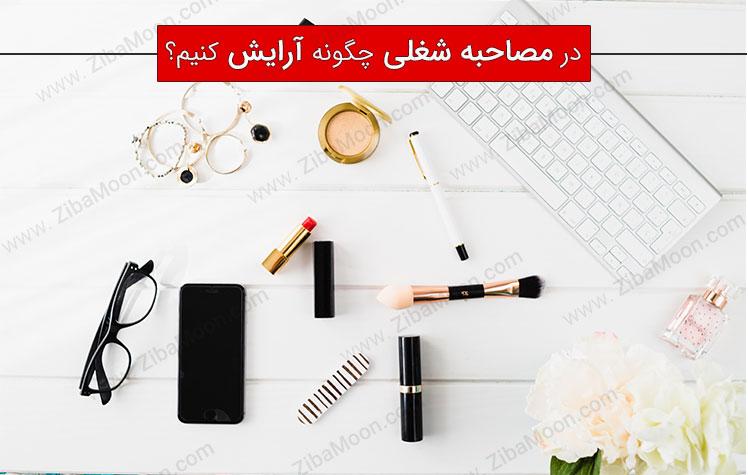 آموزش آرایش صورت برای حضور در مصاحبه شغلی