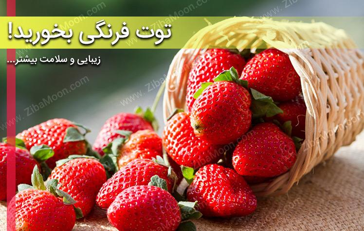 برای داشتن پوست زیبا و جوان توت فرنگی بخورید!