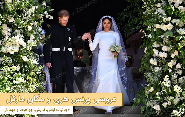 عروسی پرنس هری و مگان مارکل - جزییات لباس و آرایش و جواهرات