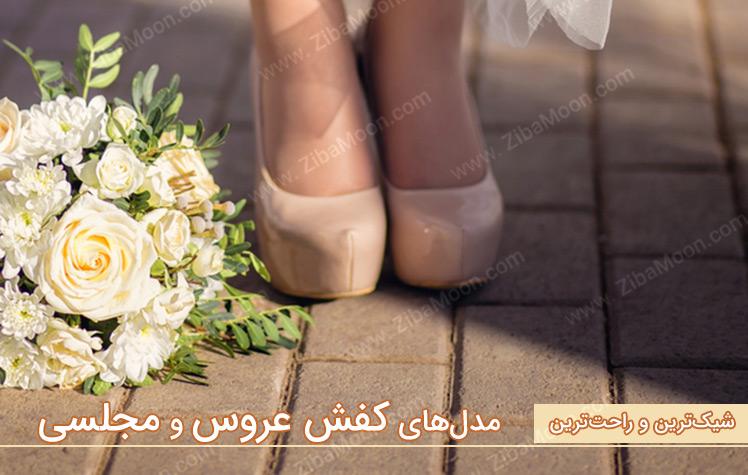 کفش مجلسی و کفش عروس - معرفی مدل های راحت و شیک