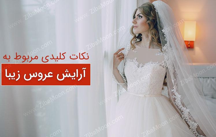 آرایش عروس، نکات مربوط به آرایش حرفه ای عروس + ایده
