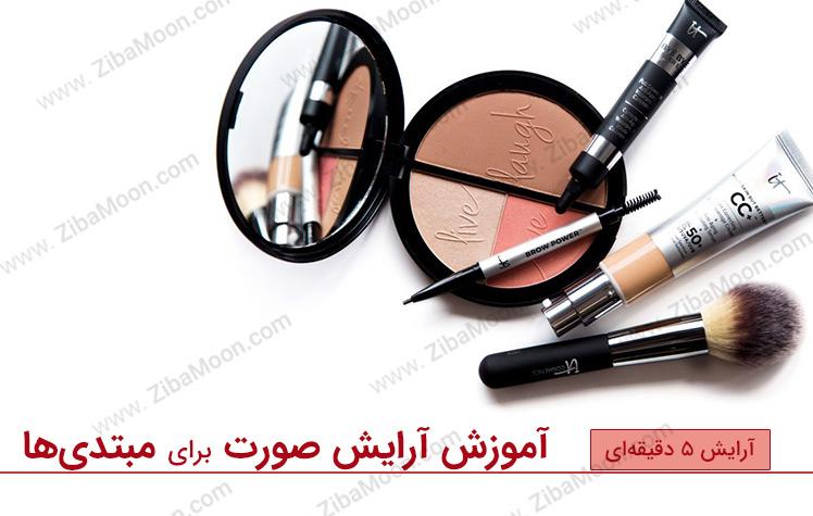 آموزش آرایش صورت برای مبتدیان، آرایش 5 دقیقه ای
