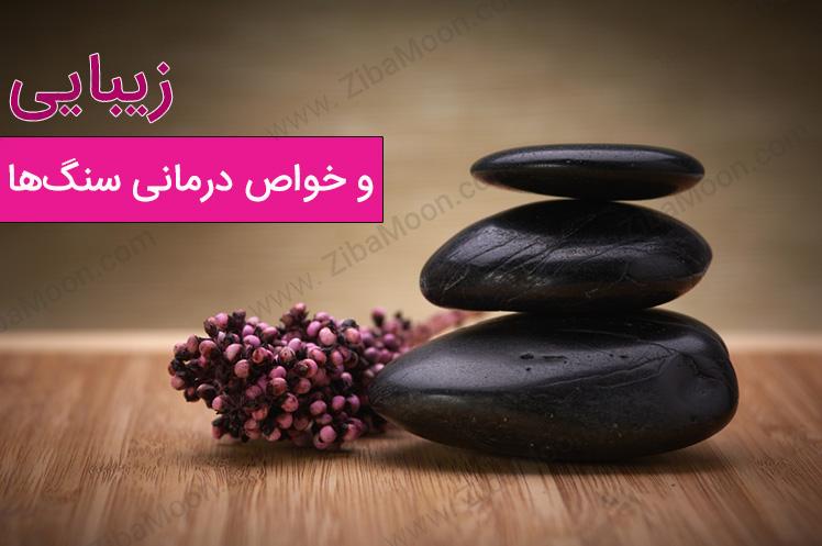 زیبایی و خواص درمانی برخی سنگ ها