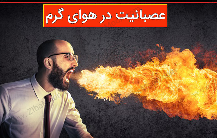 عصبانیت، علت و درمان بدخلقی در هوای گرم