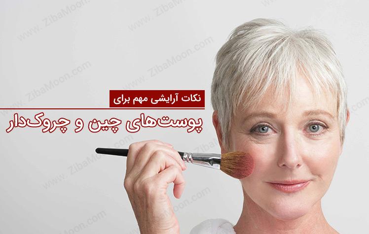 نکات آرایشی برای خانم های مسن و پوست های چین و چروک دار