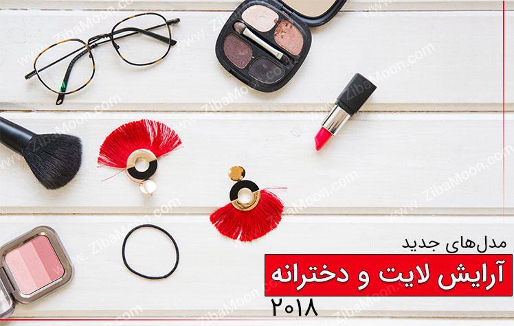 آرایش لایت - مدل های آرایش دخترانه و جذاب 2018