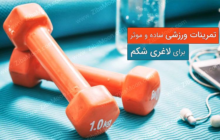 لاغری شکم، با تمرینات ورزشی ساده و موثر