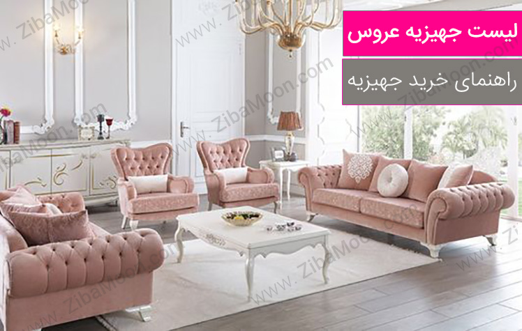 لیست جهیزیه عروس، راهنمای کامل خرید جهیزیه + pdf