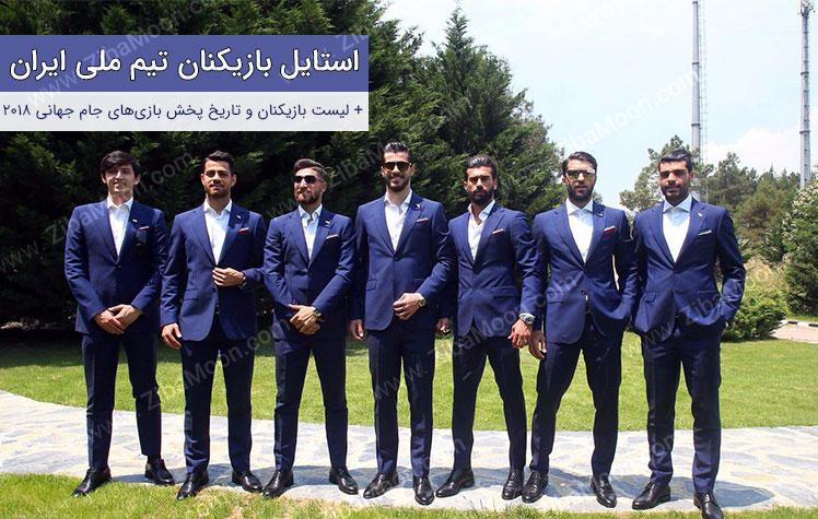 استایل تیم ملی ایران در جام جهانی روسیه + ترکیب تیم ملی
