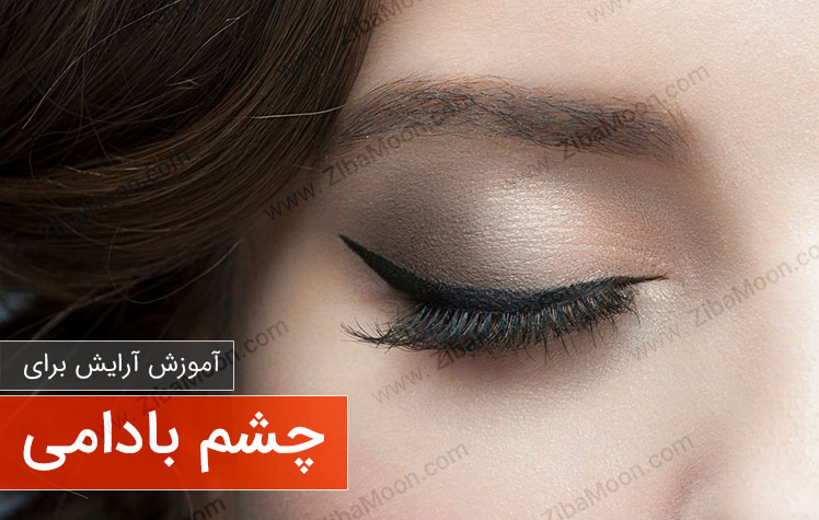 آرایش چشم بادامی، آموزش سریع برای مبتدی ها