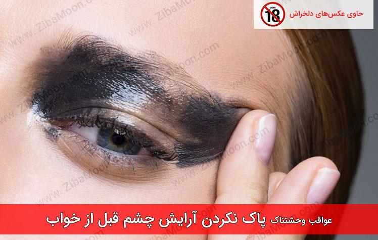 عاقبت وحشتناک پاک نکردن آرایش چشم در این خانم