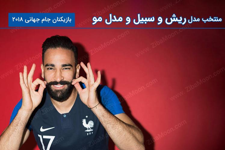 مدل ریش و سبیل و مدل موی بازیکنان جام جهانی فوتبال 2018