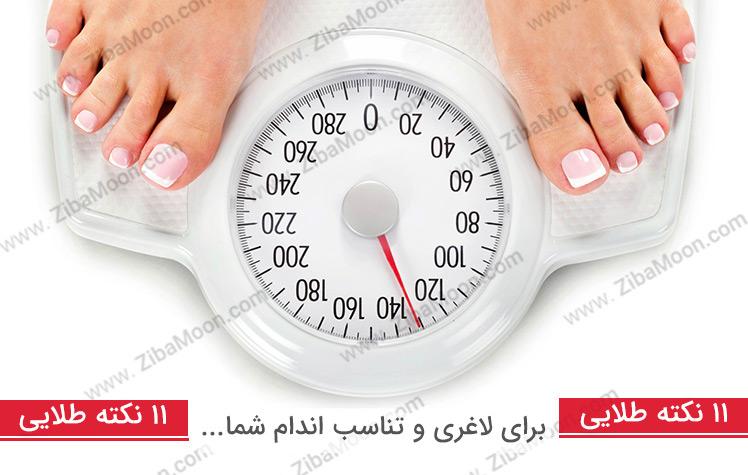 لاغری، کاهش وزن و تناسب اندام با 11 نکته طلایی!