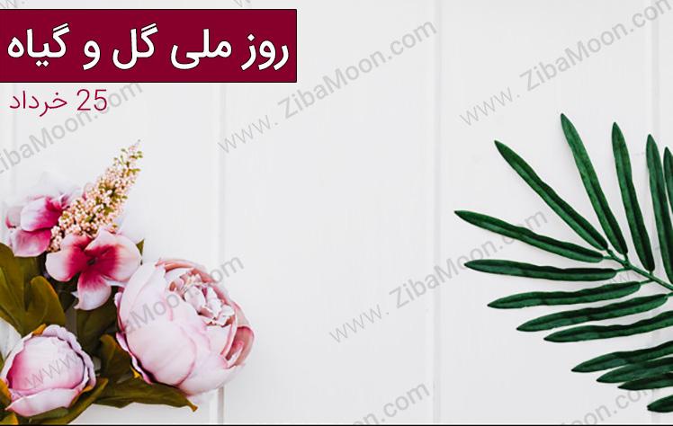 روز ملی گل و گیاه، 25 خرداد
