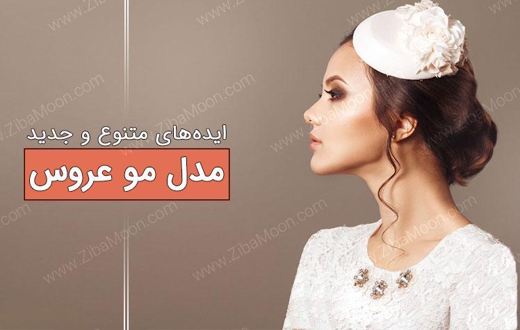 مدل موی عروس، ایده های جذاب و جدید برای مدل مو عروسی و نامزدی
