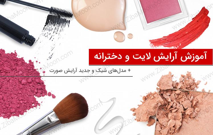 آرایش لایت، مدل آرایش ملایم و دخترانه + آموزش آرایش لایت