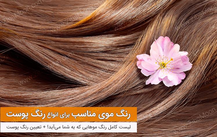 ما به شما می گوییم چه رنگی به موهای تان می آید