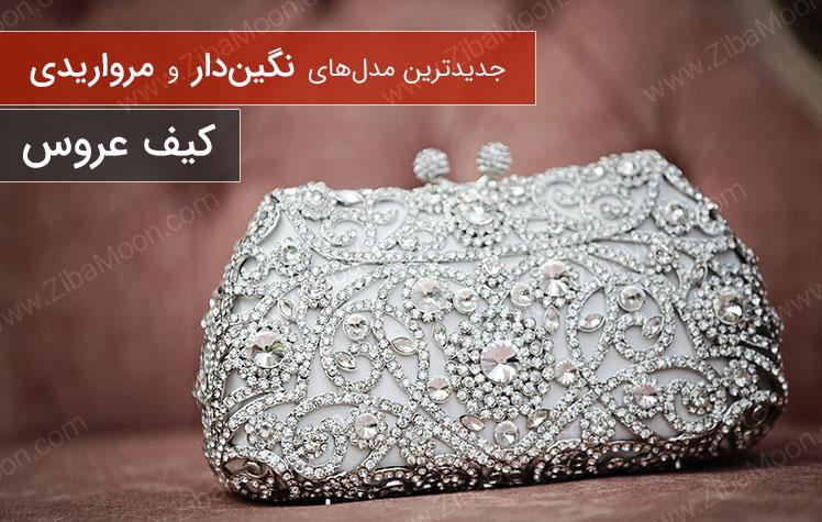 مدل کیف عروس نگین دار و مرواریدی + تصاویر