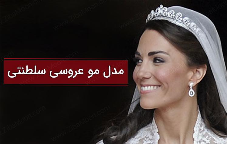 بهترین مدل مو عروسی سلطنتی