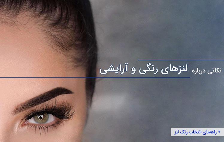 کدام لنز برای کدام چشم؟ + نکاتی درباره لنزهای رنگی و آرایشی