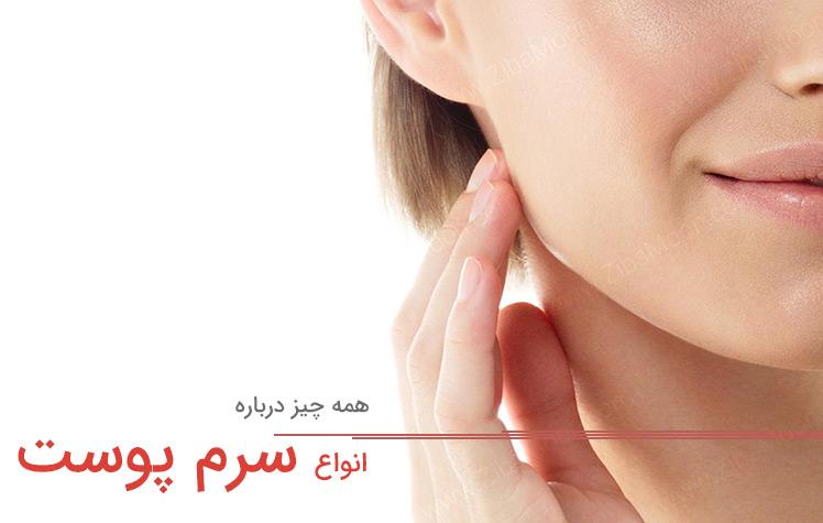 سرم پوست چیست؟ + معرفی سرم پوست خوب