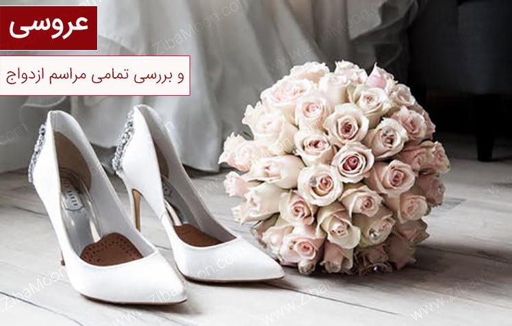مراحل مراسم عروسی، از روز خواستگاری تا روز مادرزن سلام