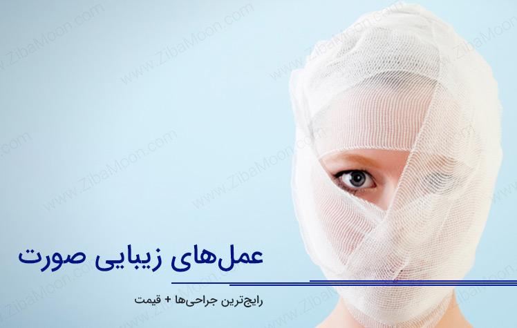 رایج ترین جراحی های زیبایی صورت و قیمت آنها