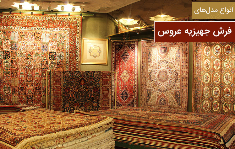 فرش جهیزیه نوعروس، انواع مختلف فرش + تصاویر