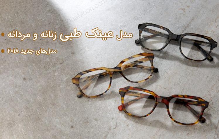 مدل عینک طبی زنانه و مردانه، مدل های جدید 2018