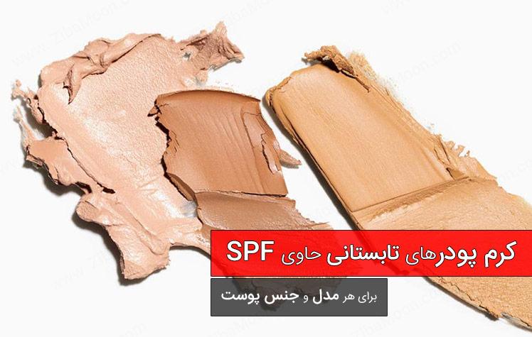 کرم پودر با SPF برای انواع مختلف پوست، تابستان 2018
