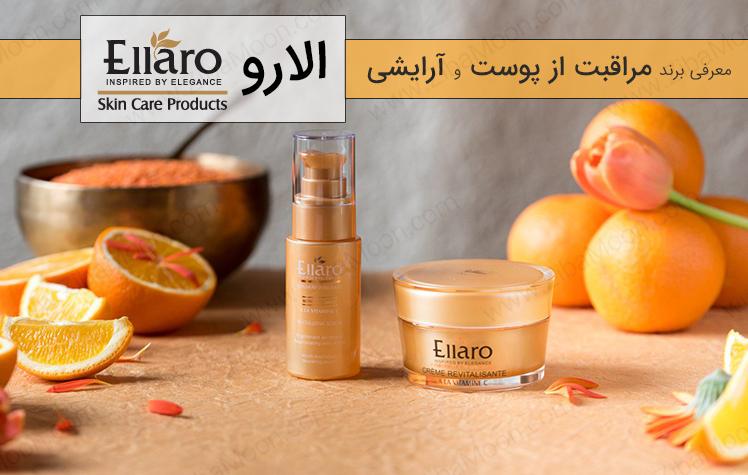 محصولات مراقبت از پوست و آرایشی الارو (Ellaro)