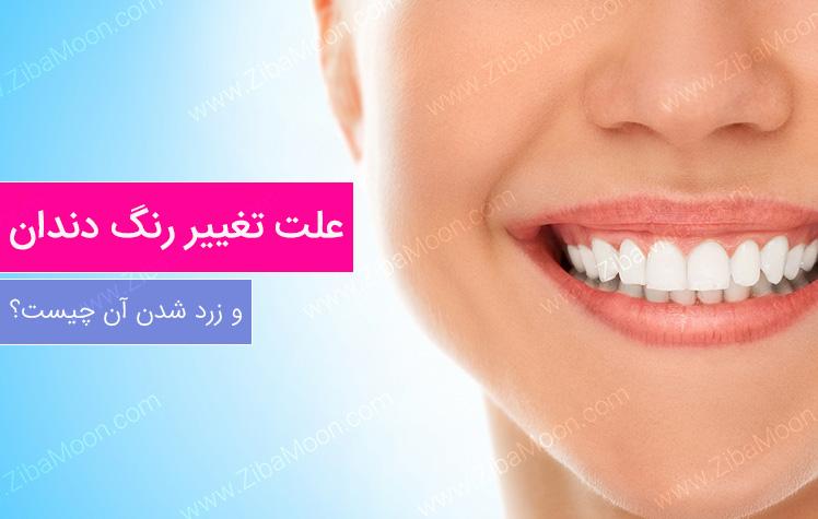تغییر رنگ دندان و زرد شدن آن به چه علت است ؟