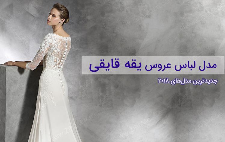 لباس عروس یقه قایقی، مدل های جدید و ترند 2018