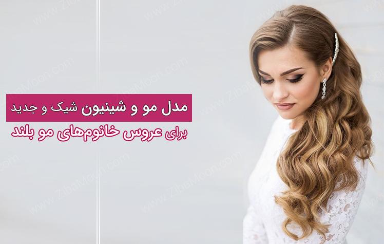 مدل مو عروس، ایده های متفاوت و جدید برای موهای بلند