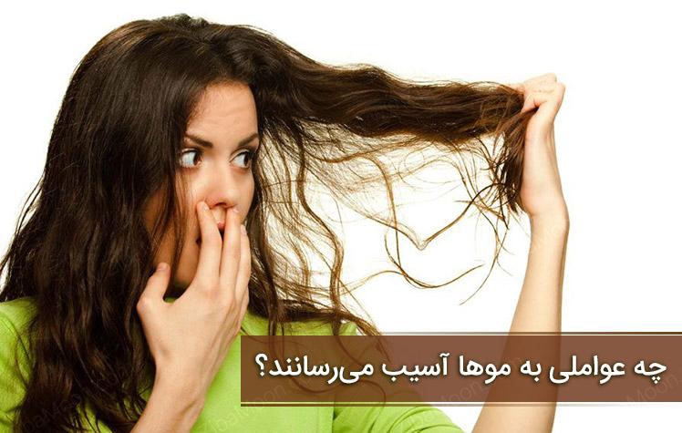 مراقبت از مو، چه عواملی به موها آسیب می رسانند؟