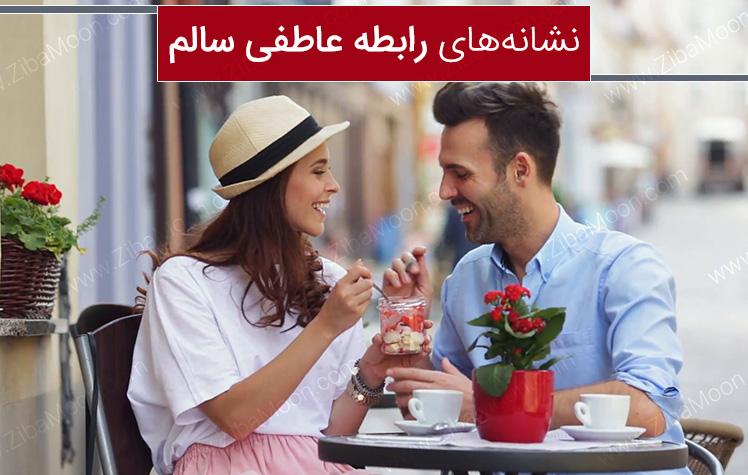 نشانه های داشتن یک رابطه عاطفی سالم و عاشقانه