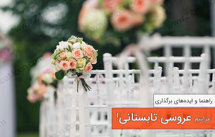 ایده های جالب برای مراسم عروسی در تابستان + عکس