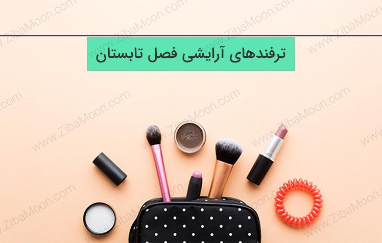 آرایش صورت، ترفندهای آرایشی جالب برای تابستان