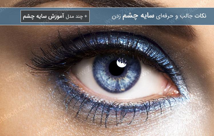 مدل سایه چشم + معرفی پالت + آموزش مدل آرایش چشمها
