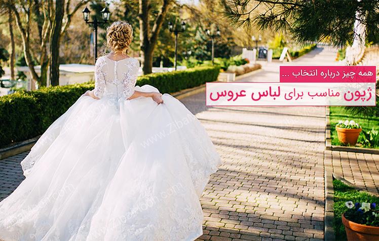 ژپون لباس عروس، نکات مهم در انتخاب دامن فنردار