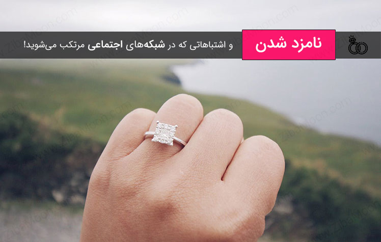 حلقه نامزدی و ازدواج، بایدها و نبایدهای شبکه های اجتماعی