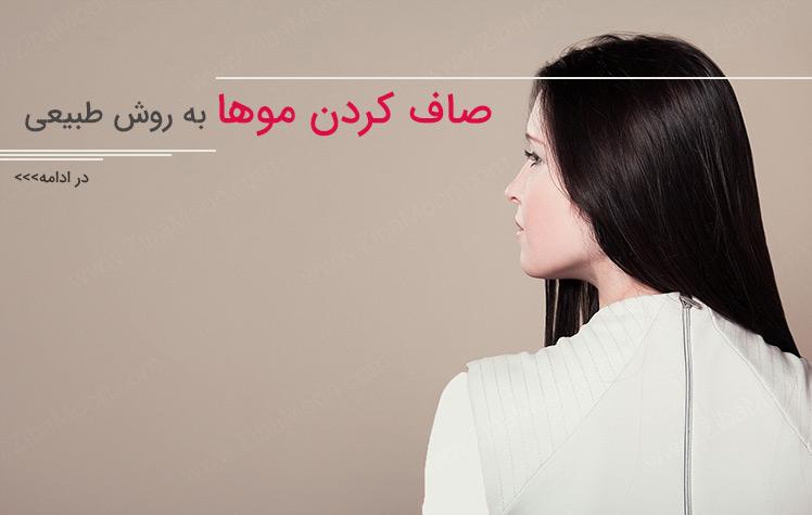 لخت کردن مو، صاف کردن مو با مواد طبیعی