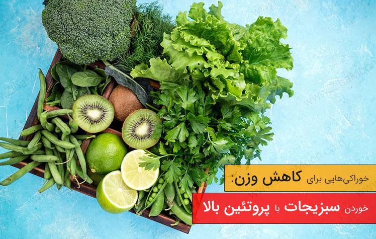 کاهش وزن و لاغری با خوردن سبزیجات جادویی!