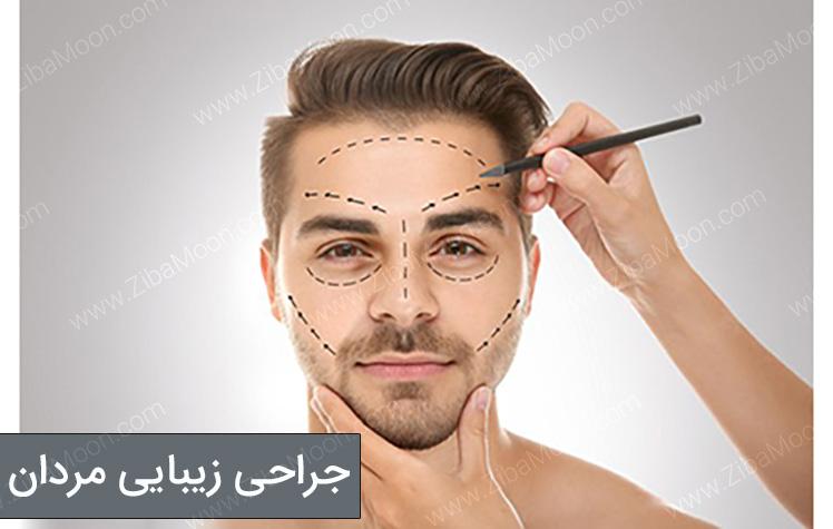 مردان پیش به سوی جراحی های زیبایی