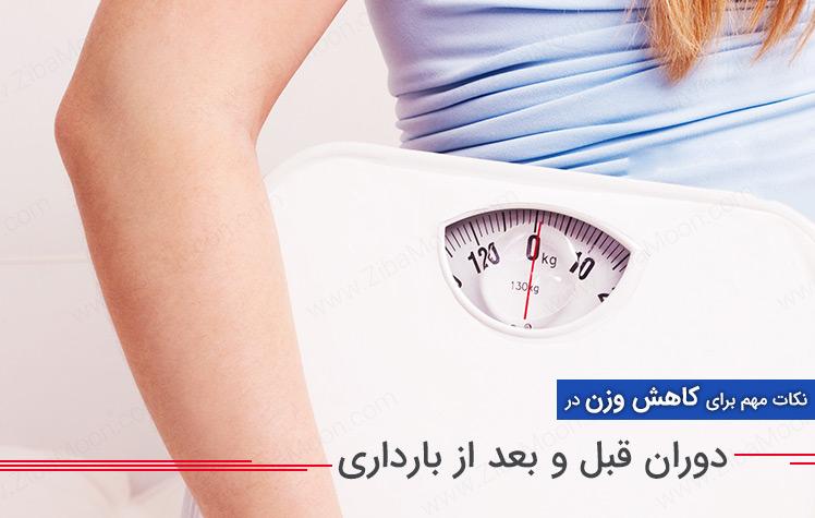 کاهش وزن و تناسب اندام در دوران قبل و بعد از بارداری